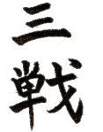 "Kanji for ""Sanchin"", sumi-e ink on rice paper"