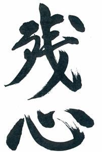 Kanji - Zanshin
